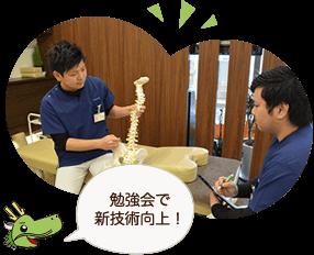 院内勉強会により、全施術スタッフは常に技術向上しております。