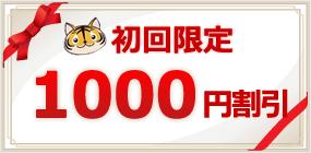 初回1,000円割引プレゼント